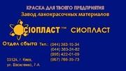 Эмаль ХВ-16*эмаль ХВ-16) эмаль Х*В-16  состав эп-140: суспензия пигмен