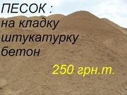 песок на полы 260 грн.т. доставка по городу самая низкая цена в одессе